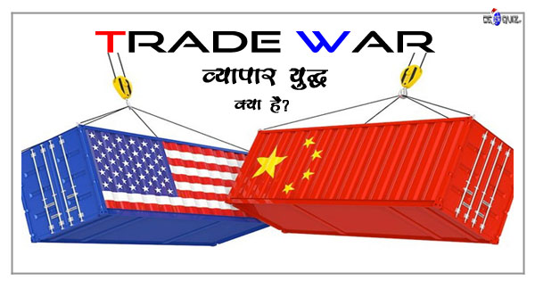 indian trade war globalization and protectionism in hindi, indian protectionism upsc notes in hindi, trade protectionism benefit, pros and cons, trade war, trade war in hindi, us-china trade war