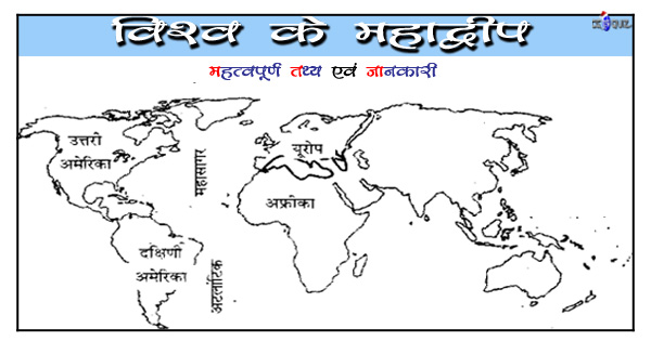 facts about continents, 7 continents name list, interesting facts about continents, continents of the world, seven continents name in hindi, list of seven continents, largest continent of world, smallest continent on the world, biggest continent of world, amazing facts about continents, 7 continents list, 7 continents name, 7 continents of the world, all continents, continents of the world, continents of world, first continent, list of continents, oceans and continents