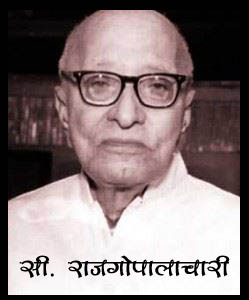 c. rajagopalachari biography in hindi, chakravarti rajagopalachari biography in hindi, c. rajagopalachari biography, c. rajagopalachari biography notes, national leaders list in hindi, national leaders name list in hindi, national leaders name list, list of national leaders name