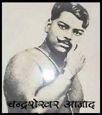chandra shekhar azad biography in hindi, chandra shekhar azad biography, chandra shekhar azad biography notes in hindi, chandra shekhar azad biography notes, national leaders list in hindi, national leaders name list in hindi, national leaders name list, list of national leaders name