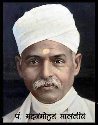 madan mohan malviya biography in hindi, pandit madan mohan malviya biography in hindi, pandit madan mohan malviya biography, national leaders list in hindi, national leaders name list in hindi, national leaders name list, list of national leaders name