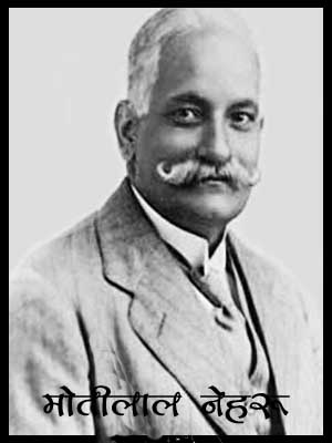 motilal nehru biography in hindi, motilal nehru biography, motilal nehru biography notes in hindi, motilal nehru biography notes, national leaders list in hindi, national leaders name list in hindi, national leaders name list, list of national leaders name