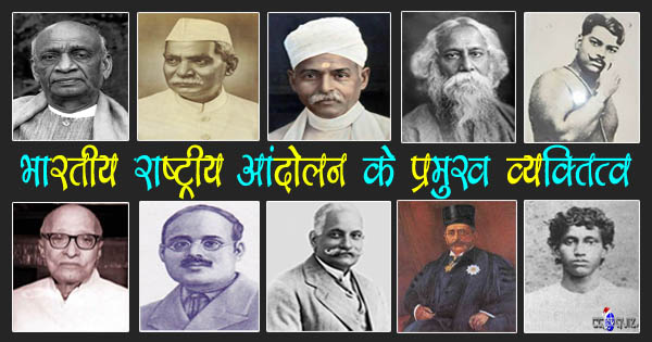 names of national leaders, biography of national leaders, national leaders essay, national leaders in india, national leaders name, national leaders of india, national leaders of india in hindi, pherozeshah mehta biography, rabindranath tagore biography, sardar vallabhbhai patel biography, vallabhbhai jhaverbhai patel, national leaders name in hindi, national leaders list in hindi, list of national leaders in hindi, list of national leaders, national leaders list, c. rajagopalachari biography, chandra shekhar azad biography, dr. rajendra prasad biography, history of india and indian national movement, indian national leaders names list, indian national movement in hindi, Indian national movement leading personality, indian national movement notes, indian national movement pdf, indian national movement pdf for upsc, khudiram bose biography, lala har dayal singh mathur biography, madan mohan malviya biography, motilal nehru biography,