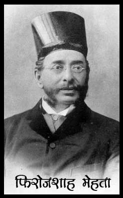 pherozeshah mehta biography in hindi, pherozeshah mehta biography, pherozeshah mehta biography notes in hindi, biography of pherozeshah mehta, pherozeshah mehta biography notes, national leaders list in hindi, national leaders name list in hindi, national leaders name list, list of national leaders name