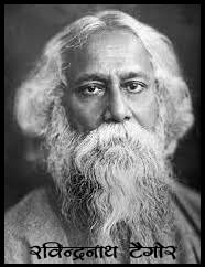 rabindranath tagore biography in hindi, rabindranath tagore biography, national leaders list in hindi, national leaders name list in hindi, national leaders name list, list of national leaders name