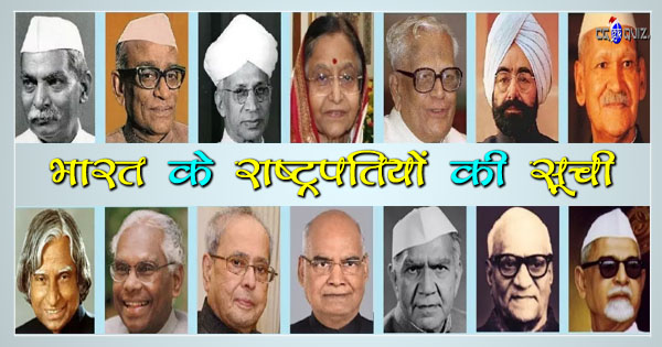 President of India list in Hindi, first acting president of India, first president of India, Indian President list, Indian president name, List of President India, polity gk tricks, President List of India, President of India, President of India list, President of India list in Hindi, time period of president in India, Total President of India, Acting Presidents of India, Acting Presidents of India list,
