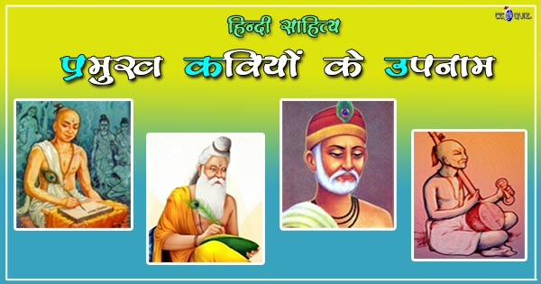 hindi poets, hindi poets name, hindi poets nick name, Indian poets, famous indian poets, famous hindi poets, hindi poets of India, Indian hindi poets name, nickname of Hindi writers, Prominent poets