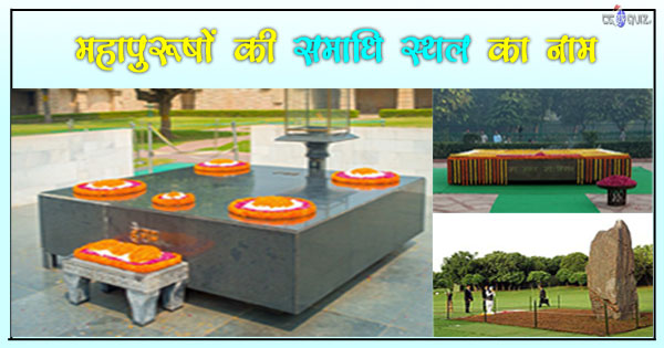 samadhi sthal ka naam, famous mausoleums, major mausoleums, mausoleums in india, major samadhi sthal, samadhi sthal, tombs in india, tombs or mausoleum, major mausoleums and related people
